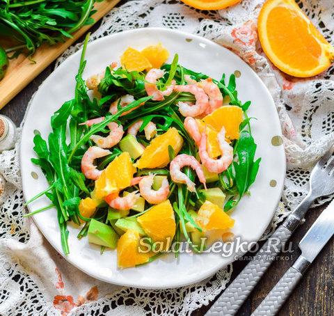 Салат с креветками, авокадо и апельсином, рецепт