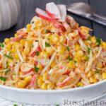 Салат из капусты с крабовыми палочками, кукурузой и морковью