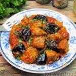 Свинина, тушенная с черносливом в томатном соусе