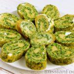 Яичный рулет со шпинатом и сыром (в духовке)