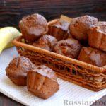 Шоколадные кексы на сметане, с бананами и орехами