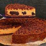 Шоколадный пирог «Мулатка» с творогом и черносливом