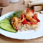 Куриная грудка, запечённая с рисом и сладким перцем