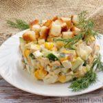Салат с копчёной курицей, кукурузой, огурцами и сухариками