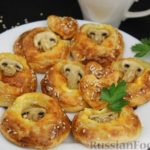 Закусочные слойки с сыром и шампиньонами