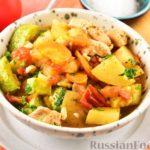 Рагу из куриного филе, с кабачками, молодой картошкой и помидорами