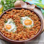 Яичница с фаршем и помидорами (в духовке)