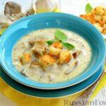 Чесночный суп с вешенками и сметанной заправкой