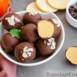 Тыквенные конфеты с печеньем, сливочным сыром и корицей, в шоколаде