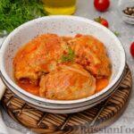 Куриные бёдрышки, тушенные в томатно-сметанном соусе