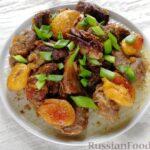 Баранина, запечённая в томатном соусе с сухофруктами