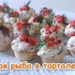 Закуска с красной рыбой и плавленным сыром в тарталетках – рецепт